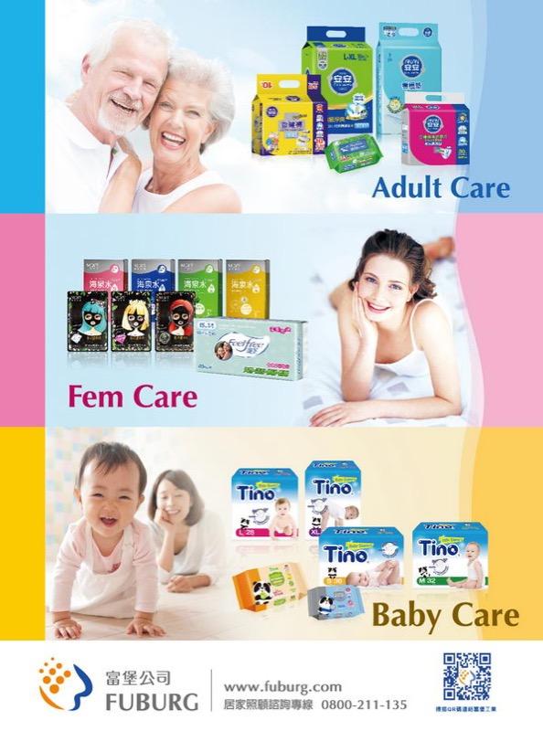 富堡公司-成人照護品牌