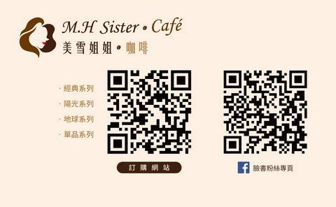 美雪姐姐咖啡