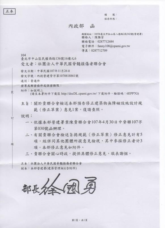 本會建議內政部修正建築物無障礙設施設計規範(修正草案)