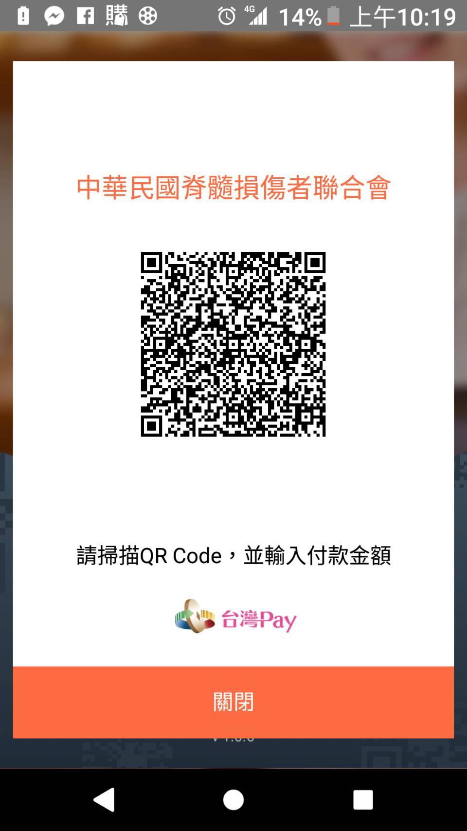 中華民國脊髓損傷者聯合會台灣PAY