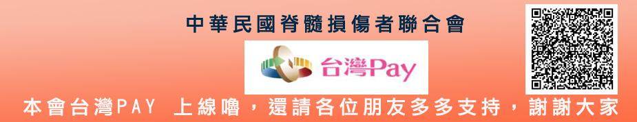 本會台灣PAY 上線嚕,還請各位朋友多多支持