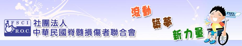 社團法人中華民國脊髓損傷者聯合會上方形象圖