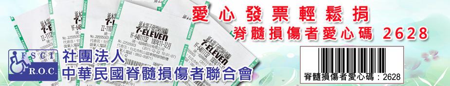 社團法人中華民國脊髓損傷者聯合會愛心碼2628